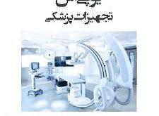 دستگاه یو پی اس اتاق عمل